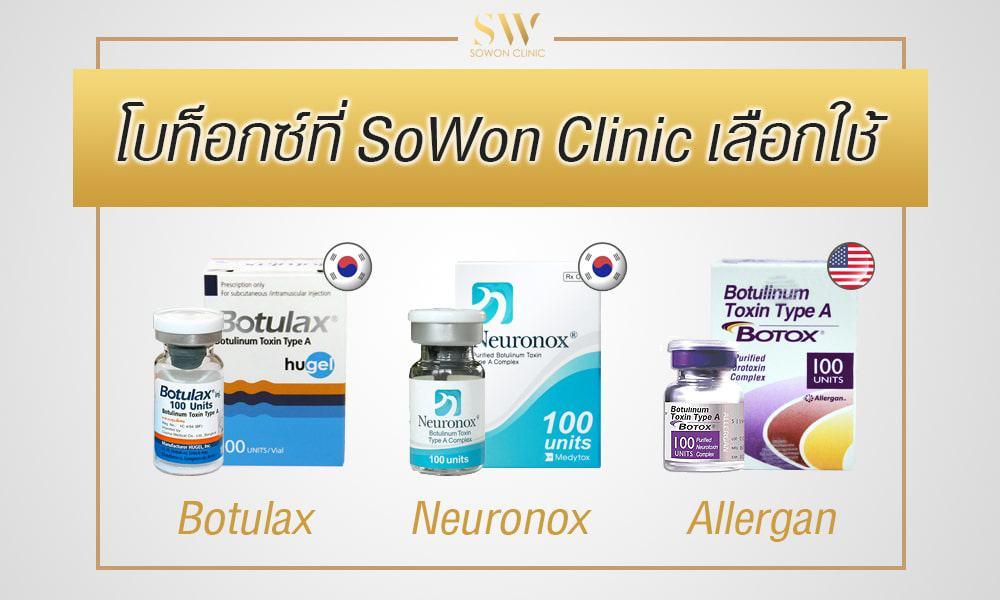Botoxที่โซวอนเลือกใช้