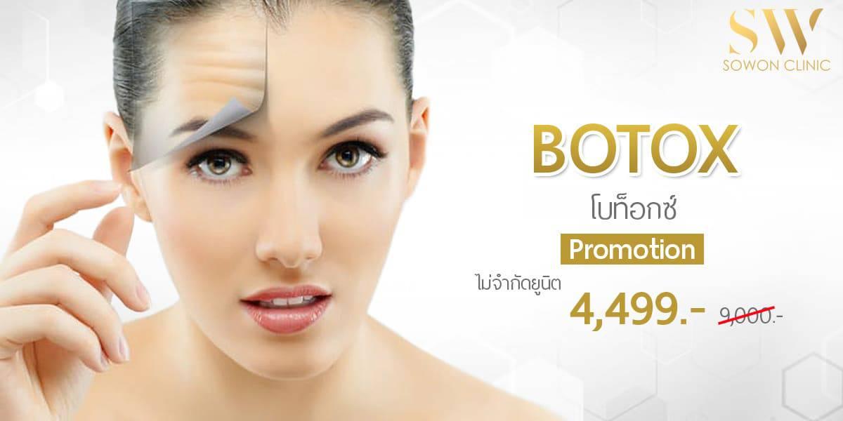 Botox โบท็อกซ์