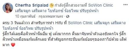 ไฮฟู HIFU SOWON