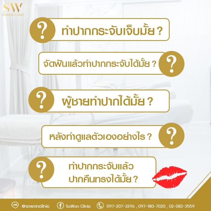 5 คำถามปากกระจับ