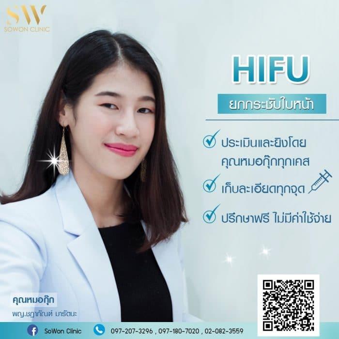hifu คุณหมอกุ๊ก