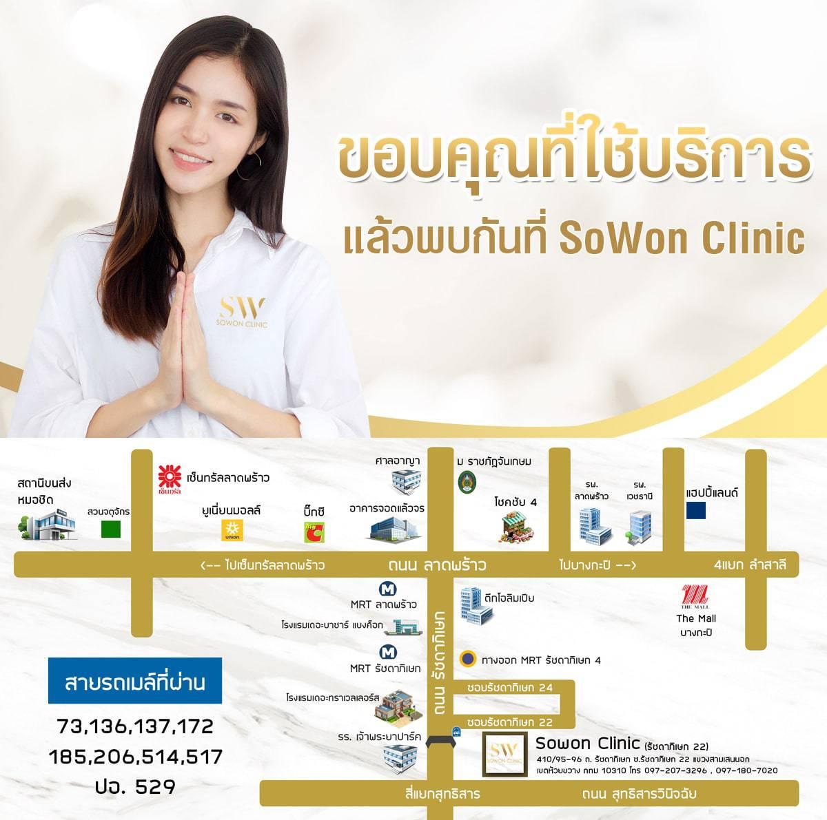 ขอบคุณที่ไว้วางใจ sowon clinic