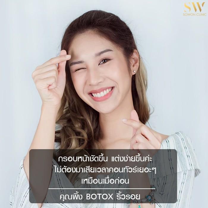 Botox ลดกราม รีวิว