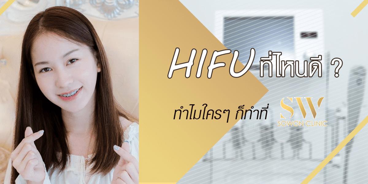 HIFU ที่ไหนดี
