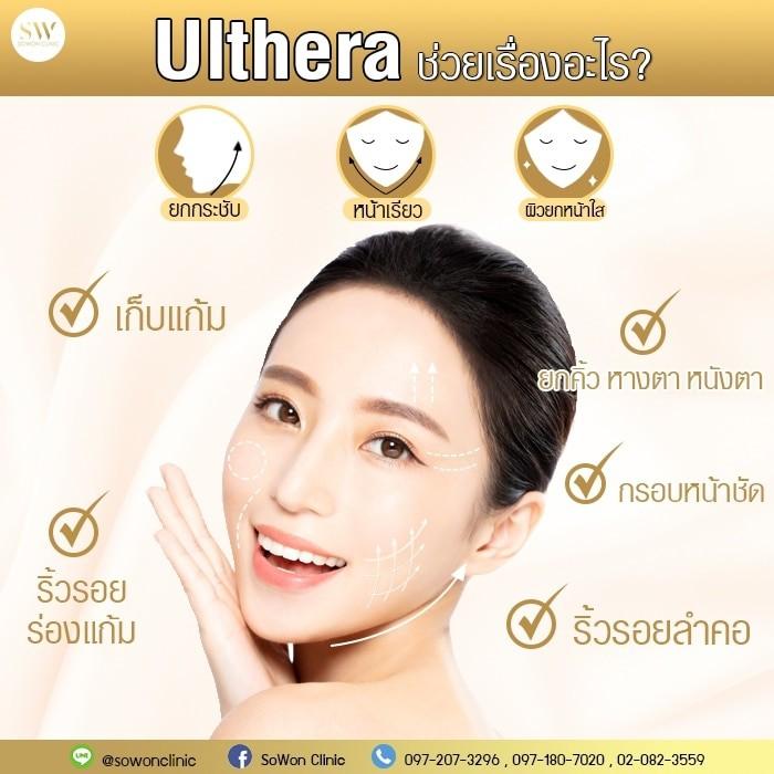 Ulthera ช่วยอะไรบ้าง?