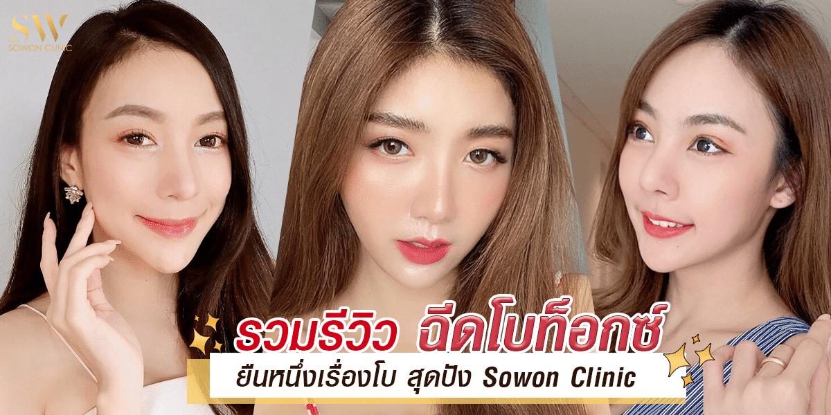 รวมรีวิว ฉีดโบท็อกซ์ ยืนหนึ่งเรื่องโบ สุดปัง Sowon Clinic
