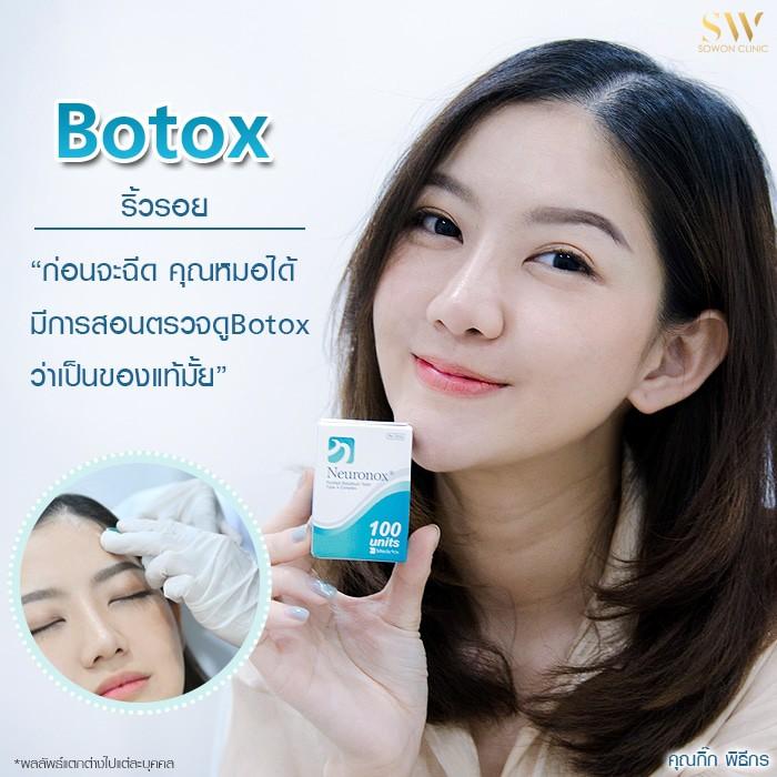 ทำไมต้องเลือกฉีดโบท็อกซ์กับ Sowon Clinic ?
