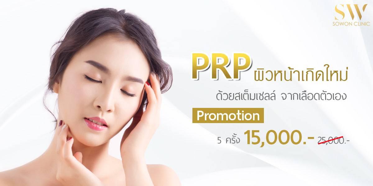 PRP sowon clinic