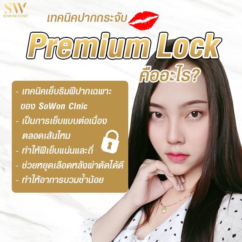 premuim lock