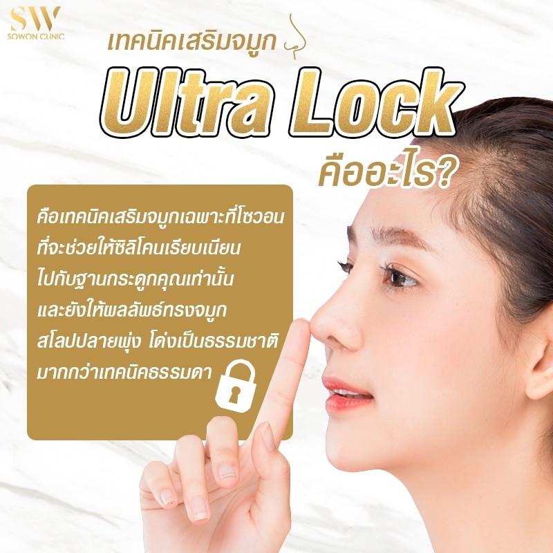 เทคนิคอัลตร้าล็อค (Ultra Lock) คืออะไร จมูก
