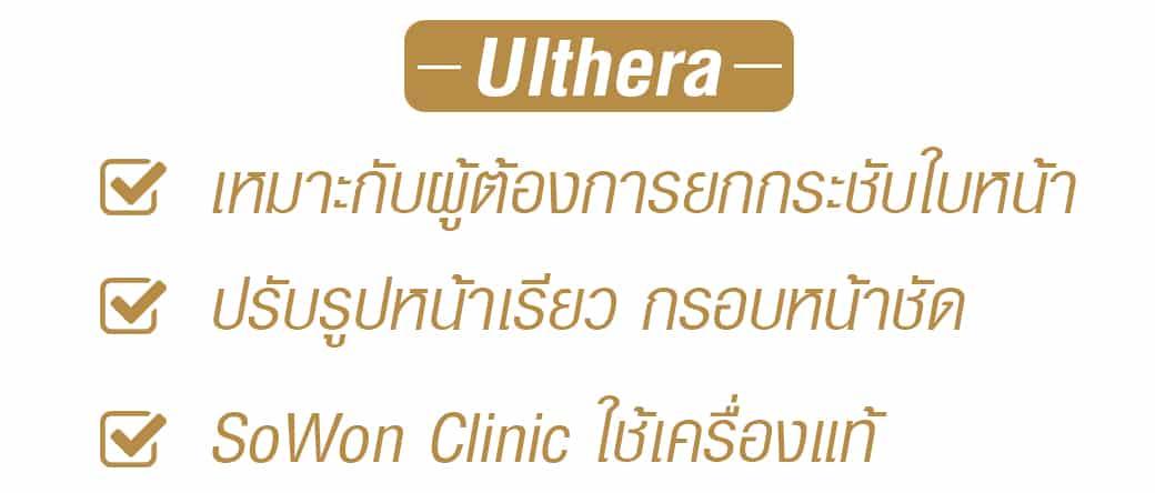 PromotionUlthera