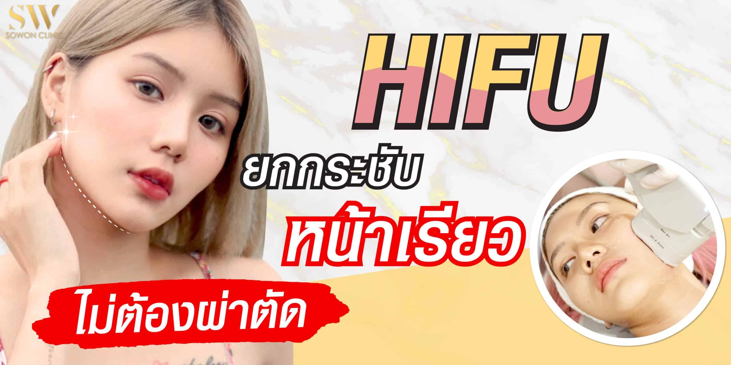 บริการของเรา HIFU