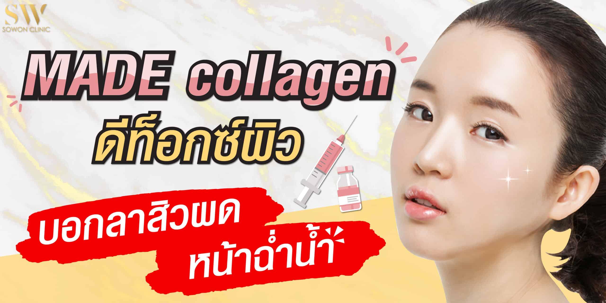 บริการของเรา MADE collagen