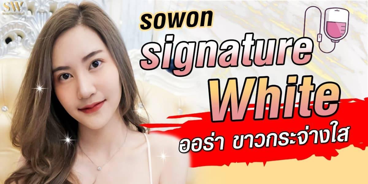 ฉีดผิวขาว sowon clinic