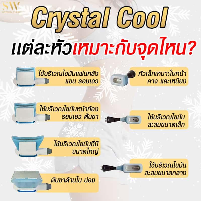 crystal cool